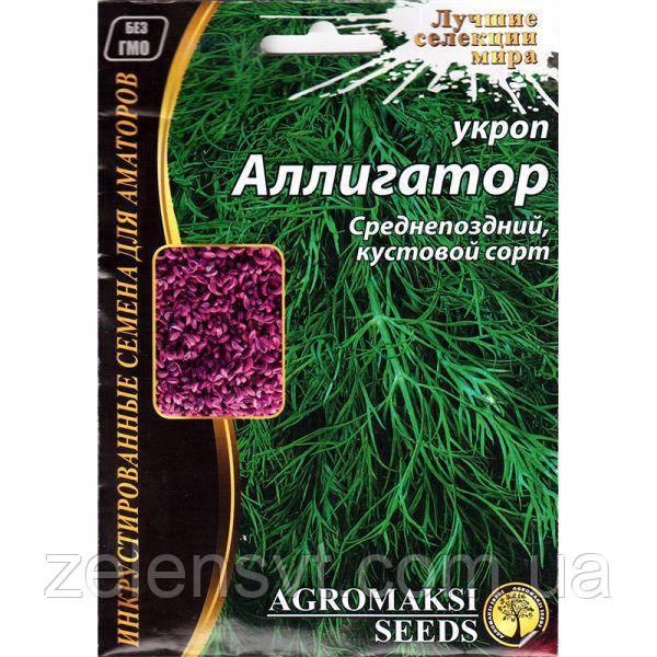 Насіння кропу пізнього «Алігатор» (20 г) від Agromaksi seeds