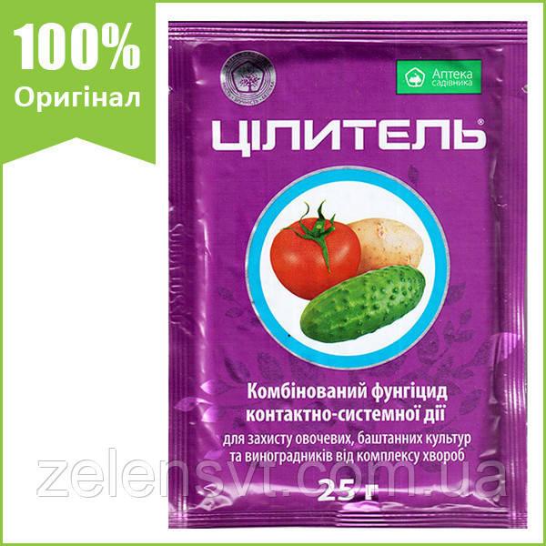 """Фунгіцид """"Цілитель"""" для лука, томатів, картоплі, огірків, кавуна, дині, 1 кг, від Ukravit (оригінал)"""