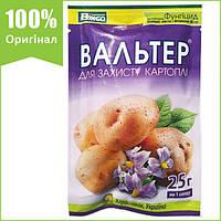 """Фунгіцид """"Вальтер"""" для картоплі (25 г) від Агрохімпак (оригінал)"""