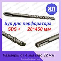 Бур SDS + для перфоратора 28 х 450 мм