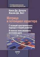 Матрица и потенциал характера: архетипы и стадии развития психики. Догерти Н. Дж. и Вест Ж. Дж.