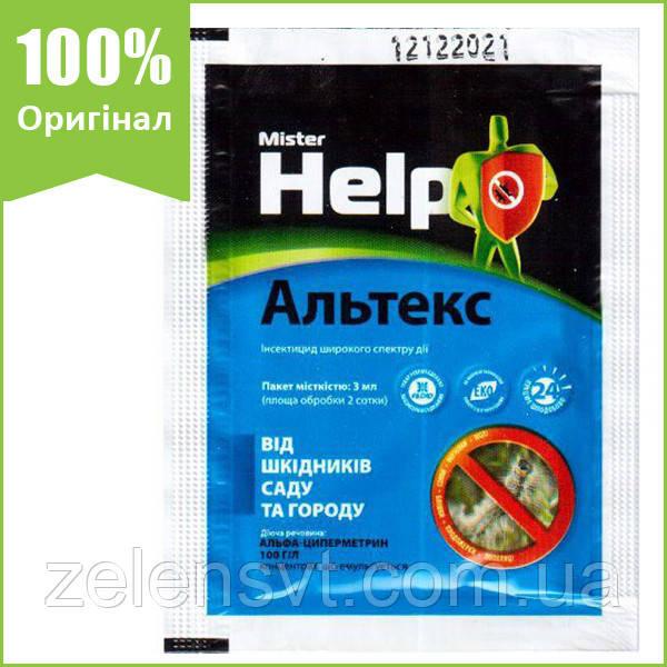 """Інсектицид """"Альтекс"""" 3 мл від Agrosfera (оригінал)"""