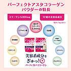 Asahi Perfect Asta Амино-коллаген с гиалуроновой кислотой, 447 г (на 60 дней), фото 3