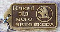 Брелок сувенир Skoda Шкода, фото 1