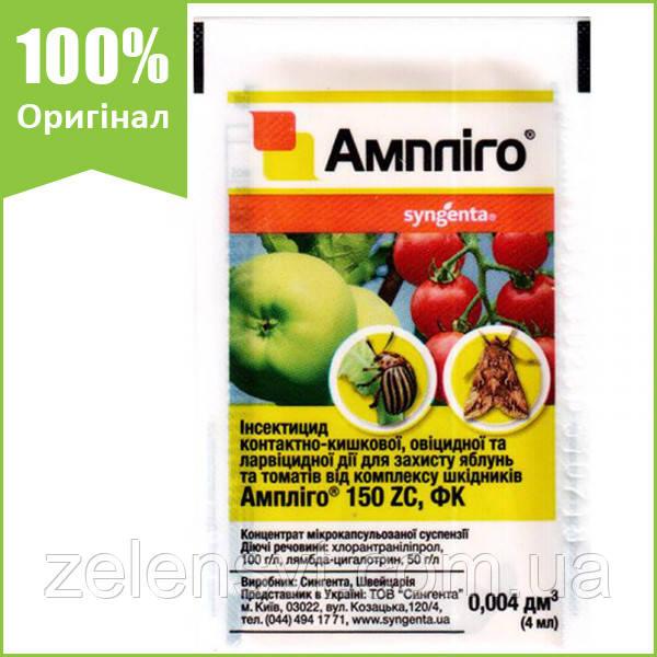 """Інсектицид """"Ампліго"""" для яблуні, томатів і картоплі, 4 мл, від Syngenta (оригінал)"""