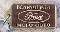 Брелок на ключи Форд Ford, фото 1