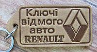 Брелок из кожи Renault, Рено, фото 1