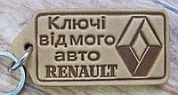Брелок зі шкіри Renault, Рено, фото 1