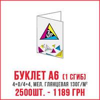 Печать буклетов А6, 4+0/4+4, 2500шт. - 1189грн