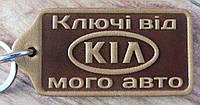 Сувенірний брелок KIA, фото 1