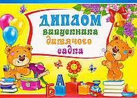 """Диплом """"Випускника дитячого садка"""" 5.074"""