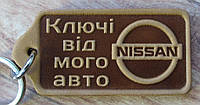Брелок для авто Nissan, Ніссан.