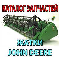 Каталог запчастей жатки Джон Дир John Deere