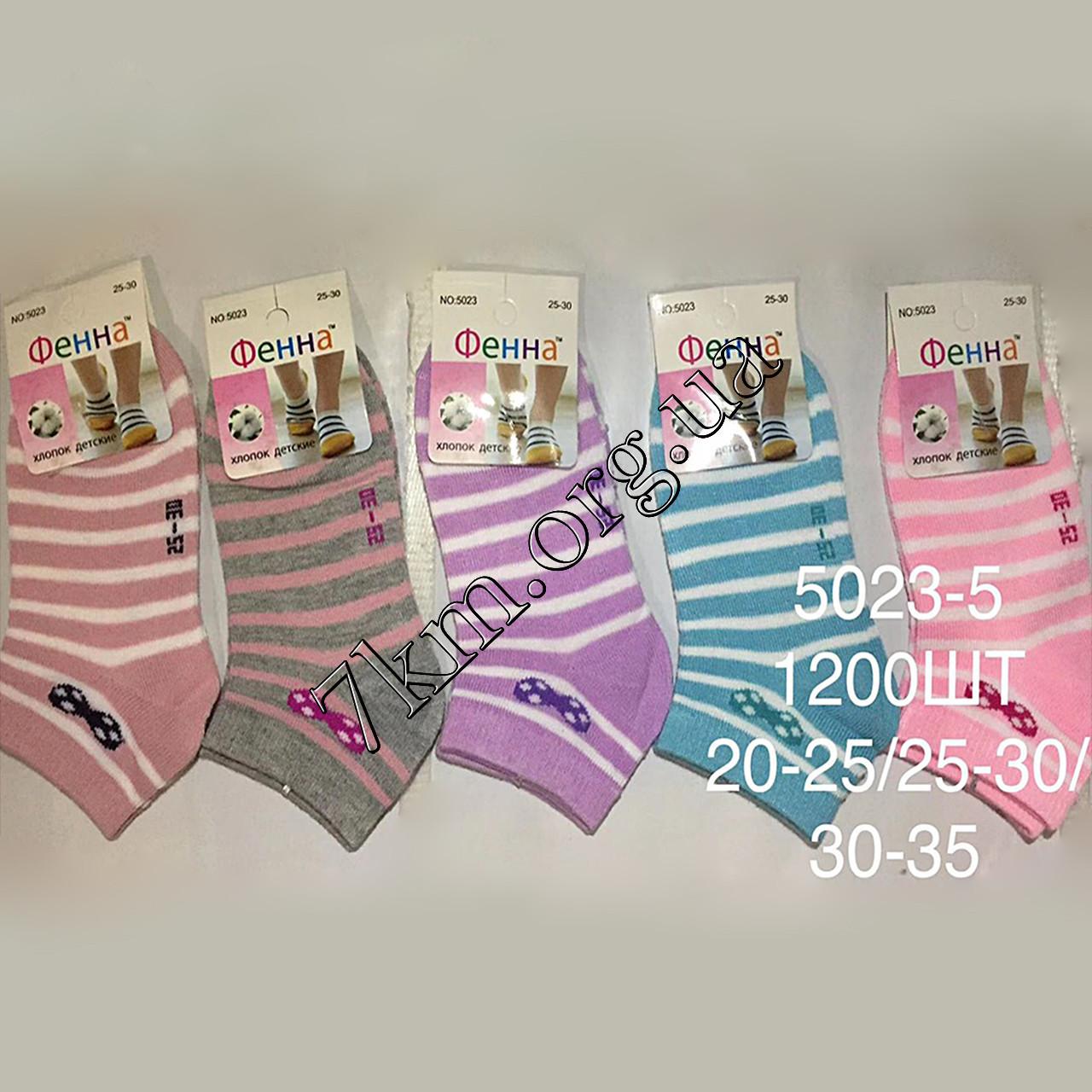 Шкарпетки дитячі оптом для дівчаток Фенна бавовна 25-30 р. р. Китай C5023-5