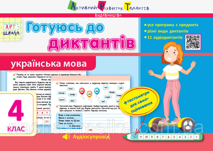 Готуюсь до диктантів. Українська мова. 4 клас. (АРТ)