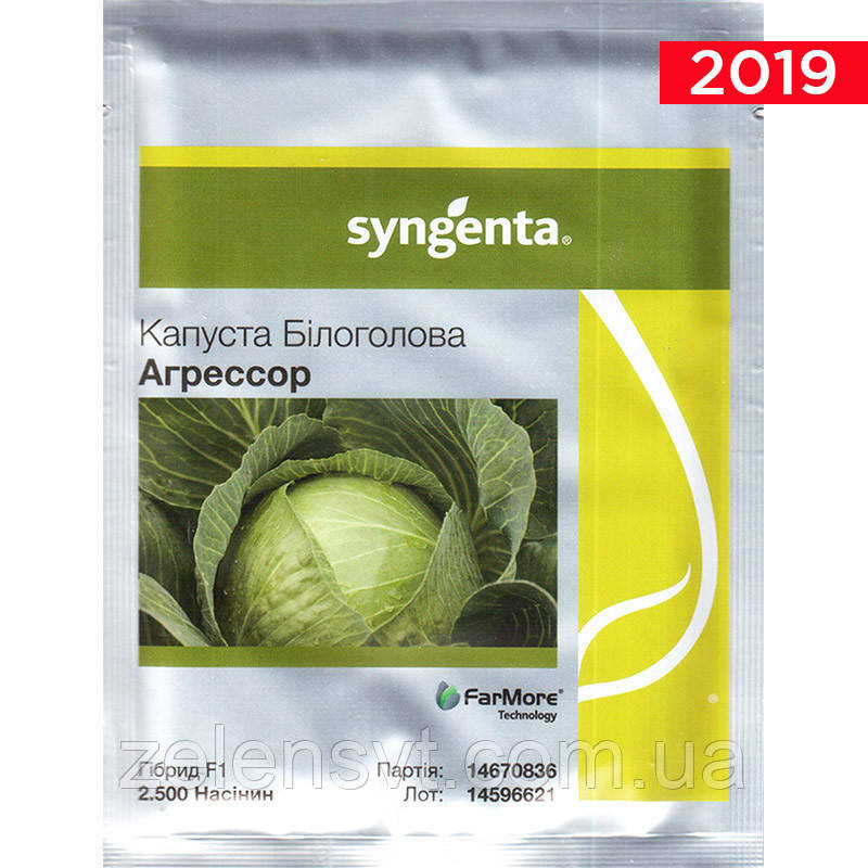"""Насіння капусти """"Агресор"""" F1 (2500 насіння) від Syngenta, фракція 2,0-2,25 мм. Схожість - 95%."""