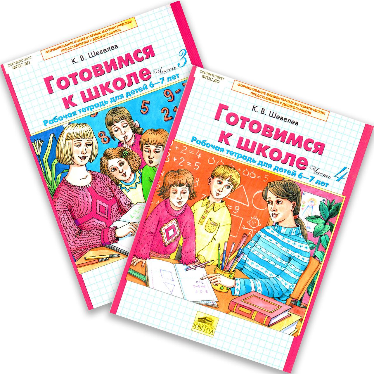 Готовимся к школе Тетрадь для детей 6-7 лет Части 3 и 4 Авт: Шевелев К. Изд: Ювента