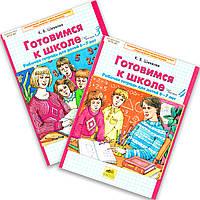 Готовимся к школе Тетрадь для детей 6-7 лет Части 3 и 4 Авт: Шевелев К. Изд: Ювента, фото 1