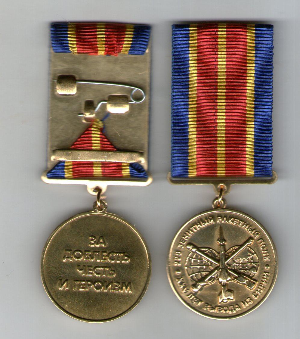 Медаль 25 лет вывода из Сирии 220 зенитный ракетный полк