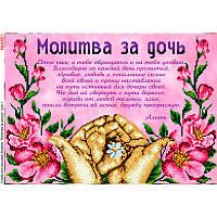Схема для вишивки бісером Бисер-Арт Молитва за доньку (рос.) (A661)