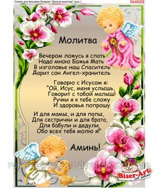 Схема для вишивки бісером Бисер-Арт Дитяча молитва (російською) (A659)