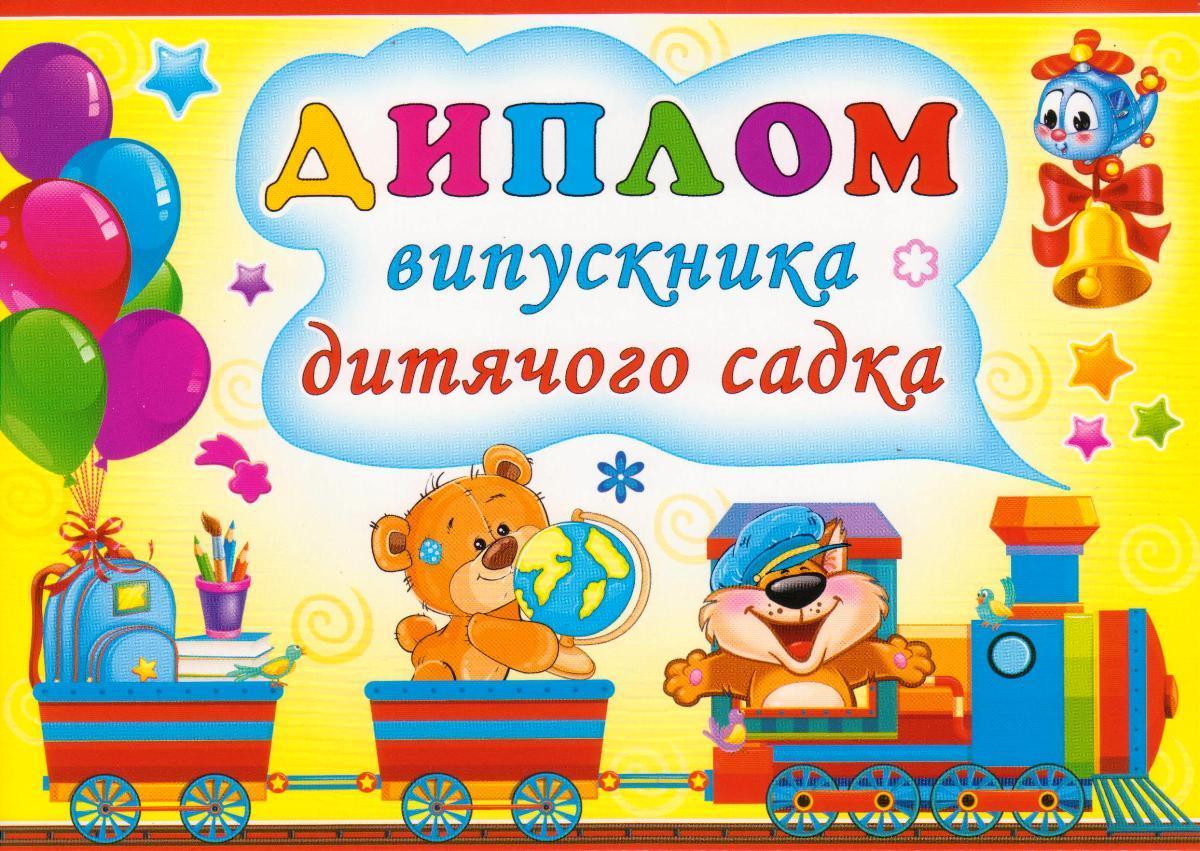 """Диплом Випускника дитячого садка"""" 5.075"""