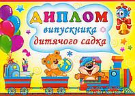 """Диплом """"Випускника дитячого садка"""" 5.075"""