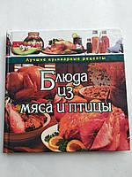 Блюда из мяса и птицы Лучшие кулинарные рецепты