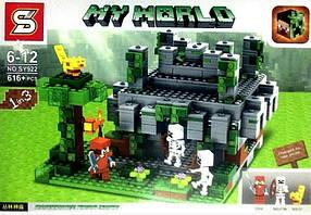 Конструктор Senco SY922 Храм в джунглях. Майнкрафт (аналог Lego Minecraft 21132)
