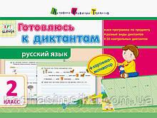 Готовлюсь к диктантам. Русский язык. 2 класс. (АРТ)