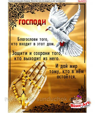Схема для вишивки бісером Бисер-Арт Молитва того, хто входить в дім (російською) (A653)
