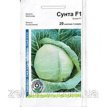 Насіння капусти білокачанної, ультраранньої «Сунта» F1 (20 насіння) від Takii seeds, Японія