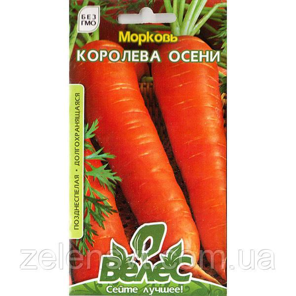 """Насіння моркви пізньої, солодкої """"Королева осені"""" (15 г) від ТМ """"Велес"""""""
