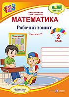 Робочий зошит. Математика. 2 клас. Частина 2. (до підр. Листопад Н.) НУШ.