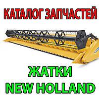 Каталог запчастей жатки New Holland Нью Холланд
