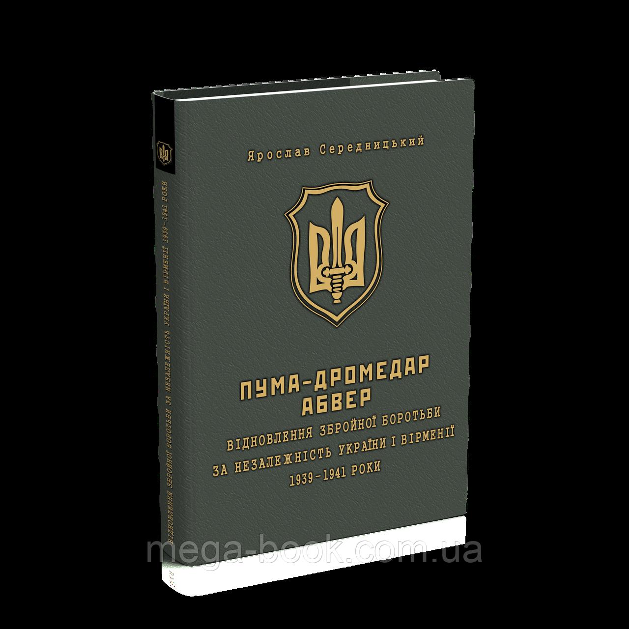 ПУМА–Дромедар. Абвер (у 2-х кн.) Книга 1: Відновлення збройної боротьби за незалежність України і Вірменії.