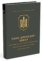 ПУМА-Дромедар. Абвер. Три кримські та північно-кавказька катастрофи Червоної армії в 1941–1942 років, фото 1