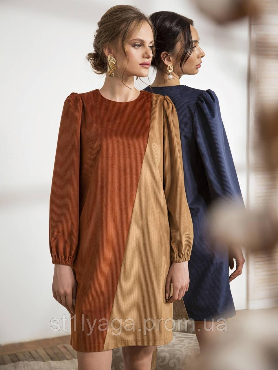 Оригинальное вельветовое платье прямого кроя двухцветное
