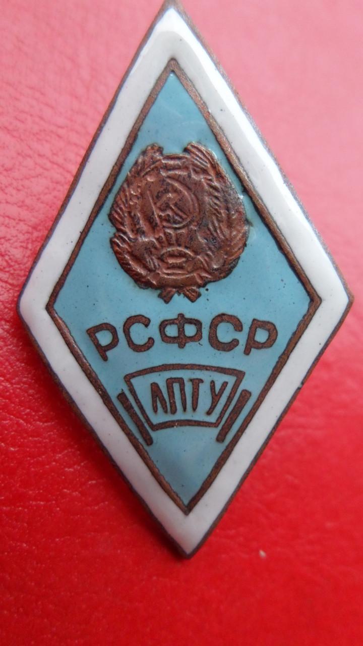 Ромб ЛПТУ РСФСР томпак,горячая эмаль копия