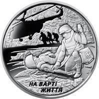Монета Украины 10 грн 2019 г.  На варті життя ( На страже жизни), фото 1