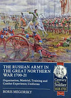 The Russian Army in the Great Northern War 1700-21. Megorsky B.