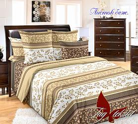 Комплект постельного белья двухспальный Листок беж. ТМ TAG 2-спальный, постельное белье двухспальное