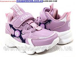 Кросівки дитячі для дівчаток Clibee р26-31 (код 6000-00)