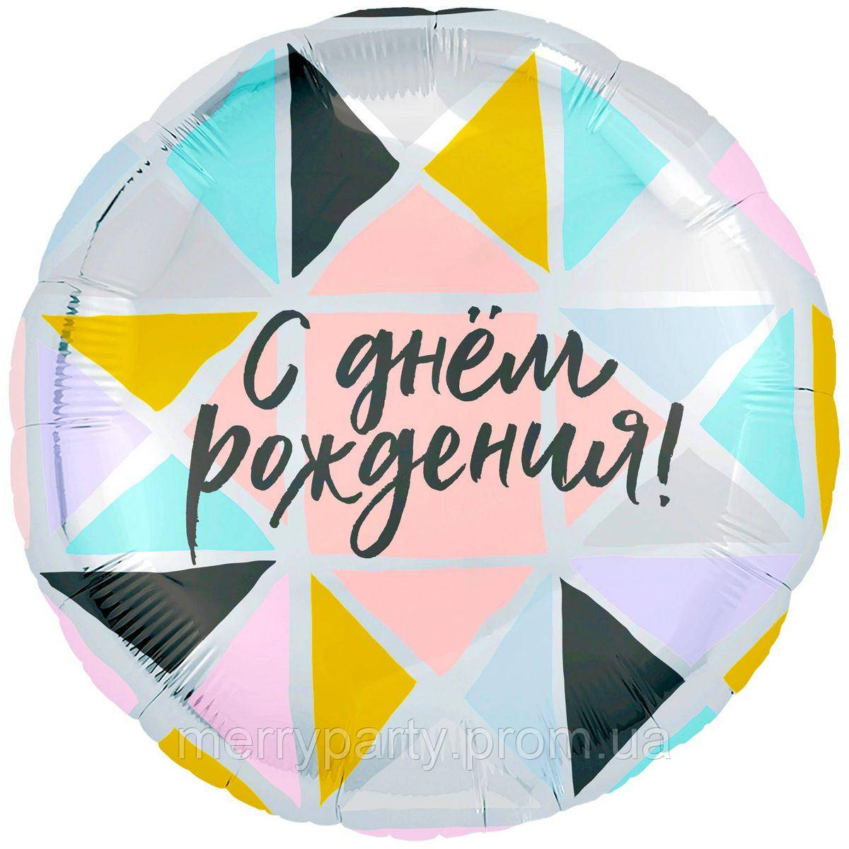 """С Днем рождения! геометрия 18"""" (45 см) круг Agura шар фольгированный"""