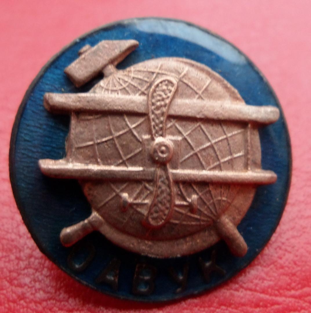 Знак ОДВФ - ОАВУК (общество авиации,воздухоплавания Украины и Крыма) 1920-е годы