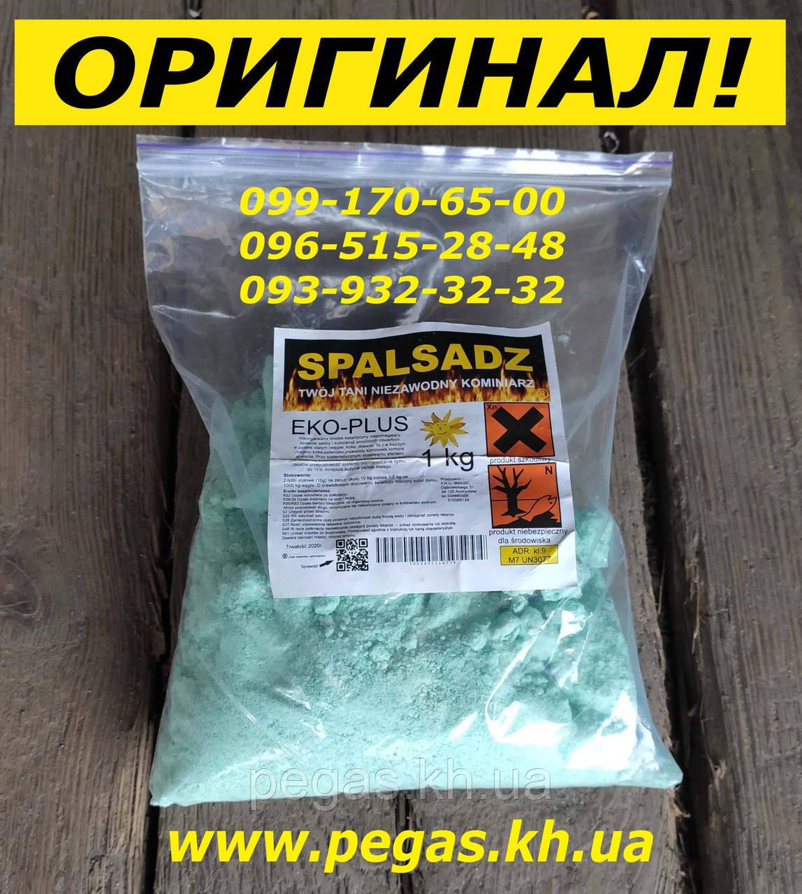 Средство для чистки дымоходов и котлов от сажи и смолы (SPALSADZ) Спалсадс Оригинал!