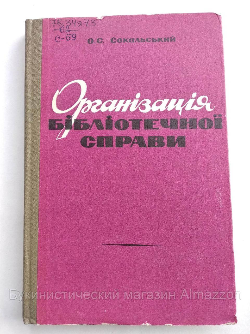 Організація бібліотечної справи О.Сокальський