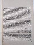 Організація бібліотечної справи О.Сокальський, фото 6