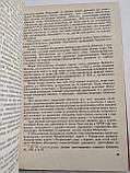 Організація бібліотечної справи О.Сокальський, фото 5