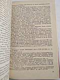 Організація бібліотечної справи О.Сокальський, фото 4